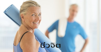 เริ่มต้นออกกำลังกายอย่างไร, ผู้สูงอายุ, ออกกำลังกาย
