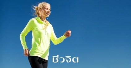 แกว่งแขน, เดิน, ชะลอวัย, ออกกำลังกาย, ลดโรค