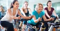 วิธีลดอ้วน, ลดน้ำหนัก,ออกกำลังกาย, ออกกำลังกายแบบแอโรบิก