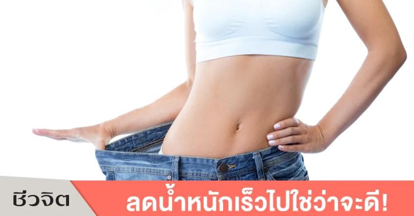 ลดน้ำหนักแบบเร่งด่วน