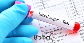 โรคเบาหวานคืออะไร, เบาหวาน, โรคเบาหวาน