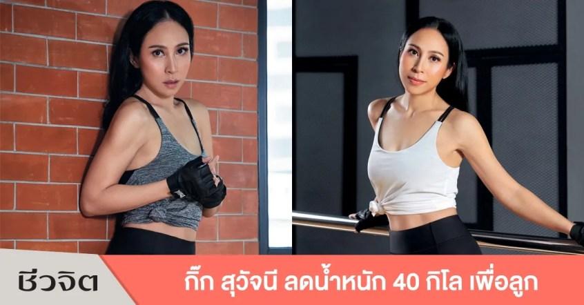 กิ๊ก สุวัจนี, ลดน้ำหนัก, ลดความอ้วน, ออกกำลังกาย, เต้นออกกำลังกาย