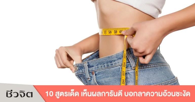 สูตรลดความอ้วน, ความอ้วน, ลดความอ้วน, ลดน้ำหนัก, วิธีลดความอ้วน