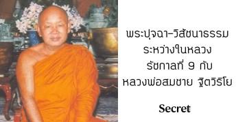 หลวงพ่อสมชาย ฐิตวิริโย