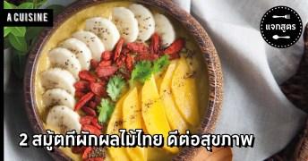 สมู้ตทีผักผลไม้ไทย
