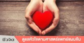 หัวใจ ดูแลหัวใจ โรคหัวใจ แพทย์แผนจีน
