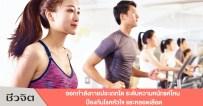 ออกกำลังกายเพิ่มความทน ออกกำลังกายแบบแอโรบิก ป้องกันโรคอ้วน