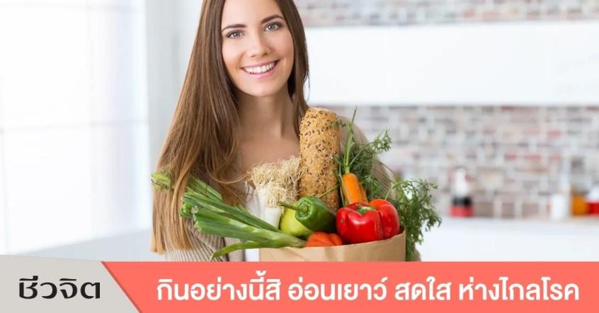 กินอาหารให้อ่อนเยาว์,ป้องกันโรค, อ่อนเยาว์, อาหารที่ดีต่อสุขภาพ, หลักการกินอาหารที่ถูกต้อง