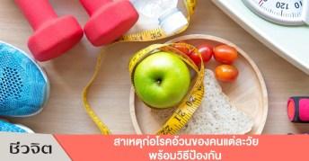อ้วน โรคอ้วน ลดน้ำหนัก ลดความอ้วน