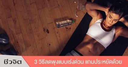 ลดพุง ลดน้ำหนัก ออกกำลังกาย
