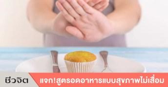 อดอาหาร-ลดน้ำหนัก-ชีวจิต-ดูแลสุขภาพ