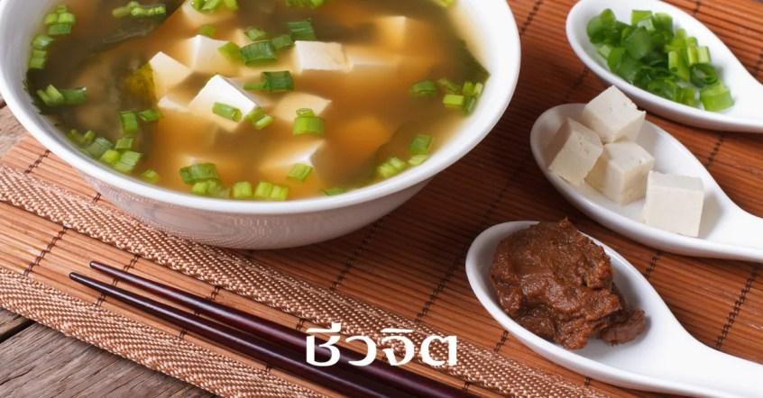 มิโซะซุป, อาหารเพื่อสุขภาพ, ลดน้ำหนัก, ฤดูหนาว
