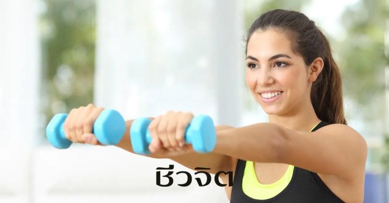 ออกกำลังกายแบบแรงต้าน
