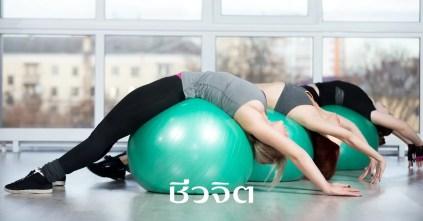 สาเหตุปวดหลัง, ออกกำลังกาย, แก้อาการปวดหลัง, ปวดหลัง