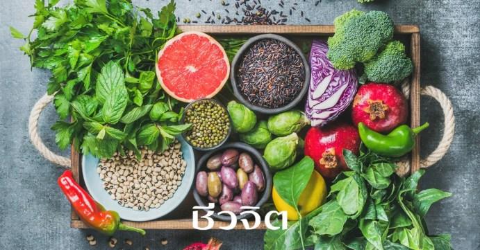 ผักผลไม้ ป้องกันเบาหวาน