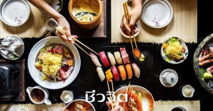 อาหารญี่ปุ่น, อาหารเพื่อสุขภาพ, ลดน้ำหนัก, ลดความอ้วน, ญี่ปุ่น