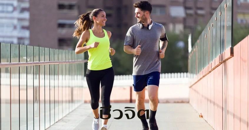 ออกกำลังกาย, โรคพ่วงจากภูมิแพ้, ภูมิแพ้, รักษาโรคภูมิแพ้, แก้ภูมิแพ้