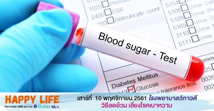 แอโรบิค ป้องกันโรคเบาหวาน