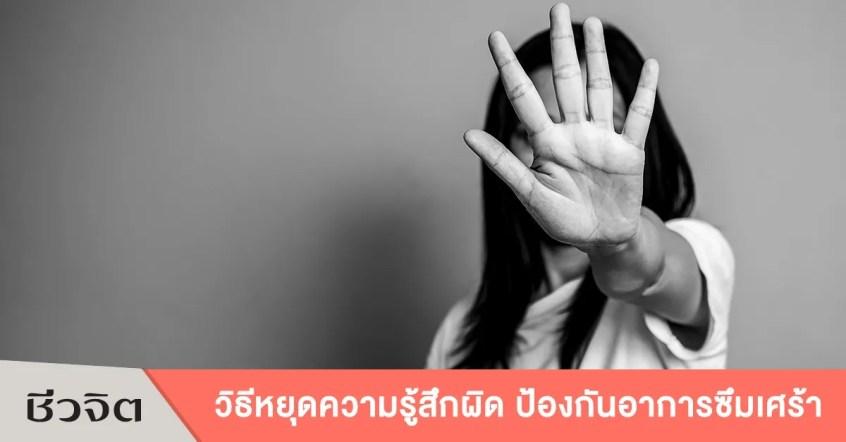 ความรู้สึกผิด, ซึมเศร้า, โรคซึมเศร้า, อาการซึมเศร้า, ป้องกันโรคซึมเศร้า, แก้อาการซึมเศร้า