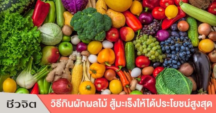 ต้านมะเร็ง, ผักผลไม้, โรคมะเร็ง, ป้องกันมะเร็ง