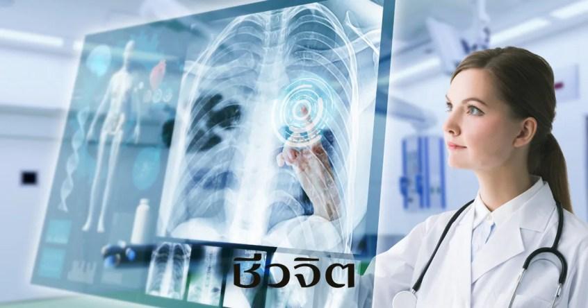 รักษามะเร็ง, โรคมะเร็ง, รักษามะเร็ง, เทคโนโลยีรักษามะเร็ง, โรงพยาบาลจุฬาภรณ์