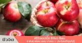 รีวิวแอปเปิ้ล, แอปเปิ้ล, ผลไม้, ประโยชน์ของแอปเปิ้ล, ลดน้ำหนัก, ลดความอ้วน, Apple