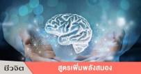 สมอง, เพิ่มพลังสมอง, บำรุงสมอง, เพิ่มความจำ, ดูแลสมอง