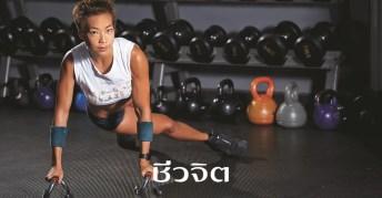เมจิ อโณมา, ออกกำลังกาย, วัย 40, เสริมกล้ามเนื้อ, ลดน้ำหนัก