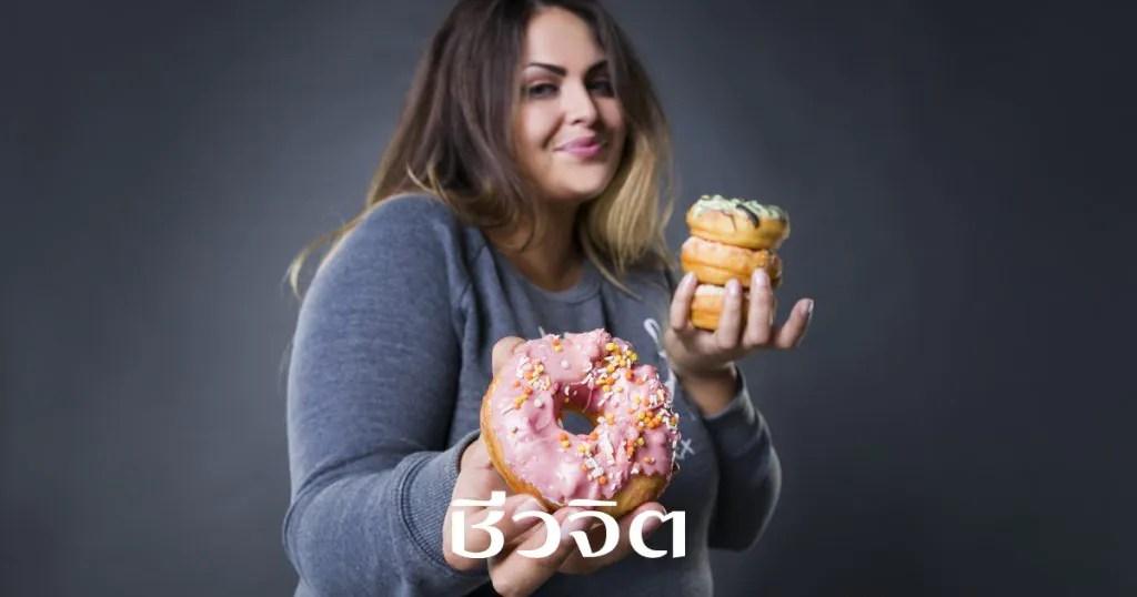 ความอ้วน, อ้วน, โรคอ้วน, ลดน้ำหนัก, ลดความอ้วน