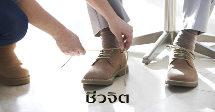 รองเท้าสุขภาพ, ผู้สูงอายุ, ผู้ป่วยเบาหวาน, รองเท้า, WellStep