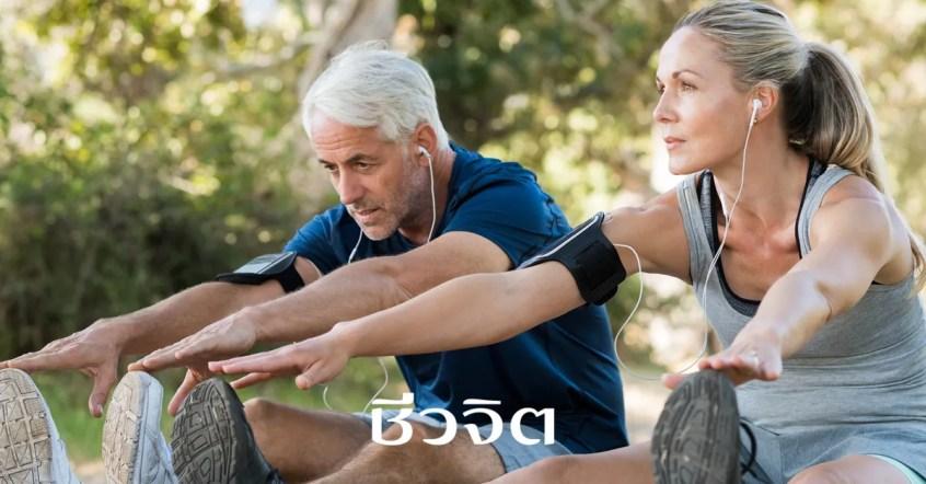 วัย 50+ ร่างกายภายนอกโดยรวม จะเกิดการเปลี่ยนแปลงหลายๆ อย่าง การดูแลดูเองให้เหมาะสมในวัย 50+ จะช่วยชะลอวัย และคงความแข็งแรง อ่อนกว่าวัย