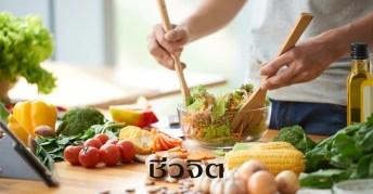 สลัด, สูตรสลัด, ลดความอ้วน, อาหารเพื่อสุขภาพ, ลดน้ำหนัก, ควบคุมน้ำหนัก, อาหารคลีน, สลัดอาร์ซี