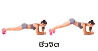 การออกกำลังกาย, ท่าออกกำลังกาย, ลดน้ำหนัก, อาหารคลีน, กินคลีน