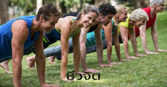 วางแผนออกกำลังกาย, ออกกำลังกาย, อายุ 40, ลดน้ำหนัก, คาร์ดิโอ, เวตเทรนนิ่ง