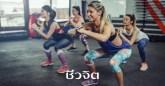 ฟิตเนสสำหรับผู้หญิงโดยเฉพาะ, ฟิตเนส, ออกกำลังกาย, ลดน้ำหนัก, ผู้หญิง