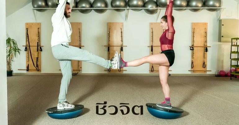 ฝึกทรงตัว , ออกกำลังกาย, โปรแกรมออกกำลังกาย, ป้องกันการล้ม, สร้างสมดุลร่างกาย