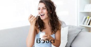 โยเกิร์ต, อาหารเพื่อสุขภาพ, อาหารลดน้ำหนัก, ลดน้ำหนัก, ลดความอ้วน