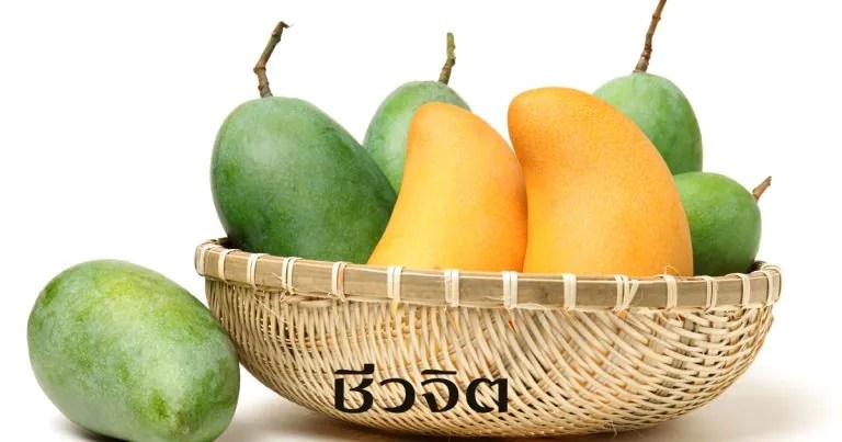 มะม่วง, ผลไม้มีประโยชน์, กินผักผลไม้เพื่อสุขภาพ, ผัก, ผลไม้, กินผักผลไม้
