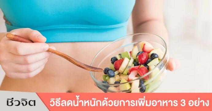 การลดน้ำหนัก, ลดน้ำหนัก, อาหารลดน้ำหนัก, วิธีลดน้ำหนัก