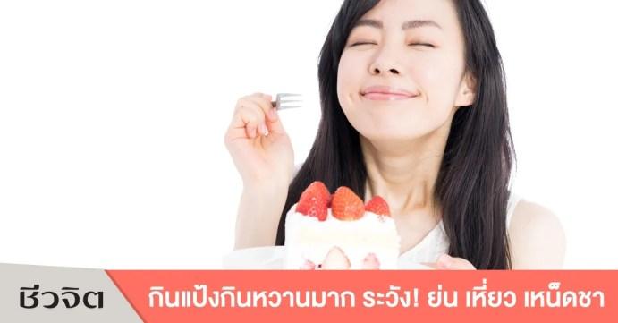อาหารที่มีเอจีอีสูง, กินหวาน, ติดหวาน, เบาหวาน, มะเร็ง, อาหารเอจีอีสูง