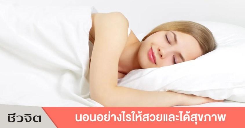นอน, นอนให้สวย, นอนหลับ, นอนเพื่อสุขภาพ, Sleeping Beauty