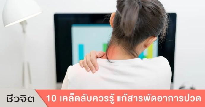 วิธีแก้อาการปวด, อาการปวด, ปวดเมื่อย, แก้ปวด, วิธีแก้ปวด