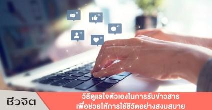 โลกออนไลน์, ออนไลน์, สมาร์ทโฟน, เทคโนโลยี, ข่าว