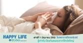 ไข้หวัดใหญ่, โรคไข้หวัดใหญ่, ไข้หวัด, ไข้หวัด, ป้องกันไข้หวัดใหญ่, รักษาไข้หวัดใหญ่