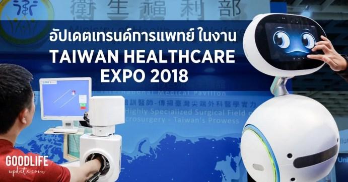 Taiwan Healthcare Expo 2018