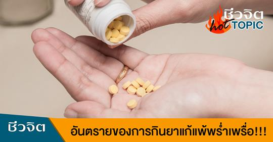 ยาแก้แพ้, อันตรายของยาแก้แพ้, กินยาแก้แพ้, ภูมิแพ้, ยา