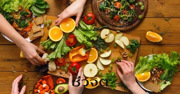 อาหารคาร์โบไฮเดรตต่ำ, อาหารลดน้ำหนัก, ลดน้ำหนัก, ลดความอ้วน, ควบคุมน้ำหนัก