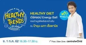 Energy Ball เอเนอร์จี้บอล เวิร์คชอปสอนทำ Super Energy Ball