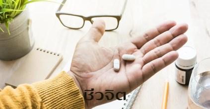 ยาแก้ปวด, ยาคลายกล้ามเนื้อ, ยา, วิธีใช้ยาแก้ปวด, วิธีใช้ยาคลายกล้ามเนื้อ, ยาพารา, ยาราพาเซตามอล
