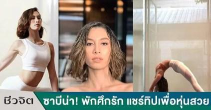 ซาบีนา ไมซิงเกอร์, The Face Thailand, ออกกำลังกาย, ฝึกโยคะ, บริหารร่างกาย, รูปร่างดี, หุ่นดี